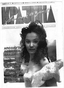 """Naslovnica """"krajinskog"""" glasila iz ožujka 1995."""